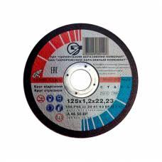 Диск відрізний ЗАК (Запоріжжя) 125х2.0х22.2 мм